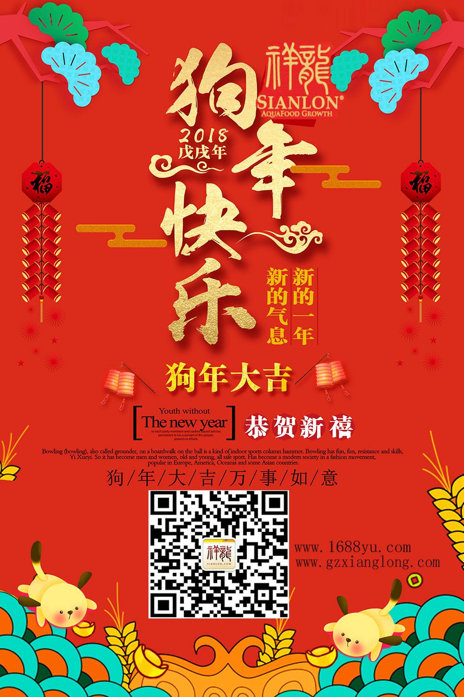 2018北京水族馆新春祝福