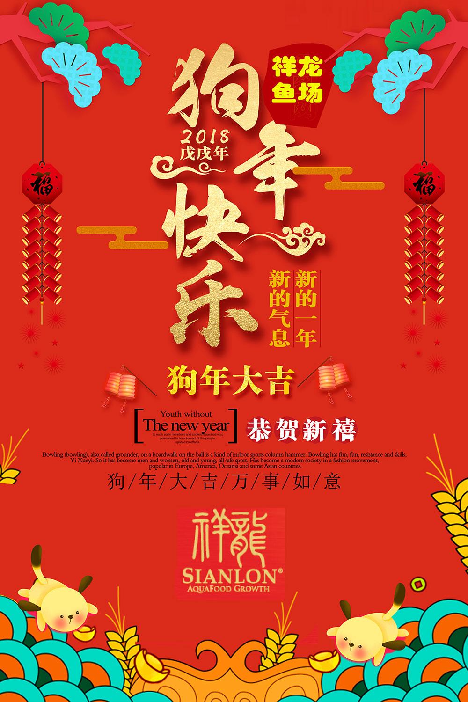 2018北京水族馆新春祝福 北京水族馆信息 北京龙鱼第2张