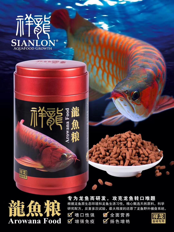 北京祥龙红龙鱼粮 北京鱼粮鱼药 北京龙鱼第1张
