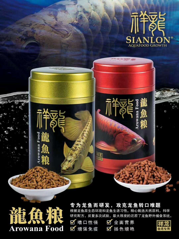 北京祥龙红龙鱼粮 北京鱼粮鱼药 北京龙鱼第2张