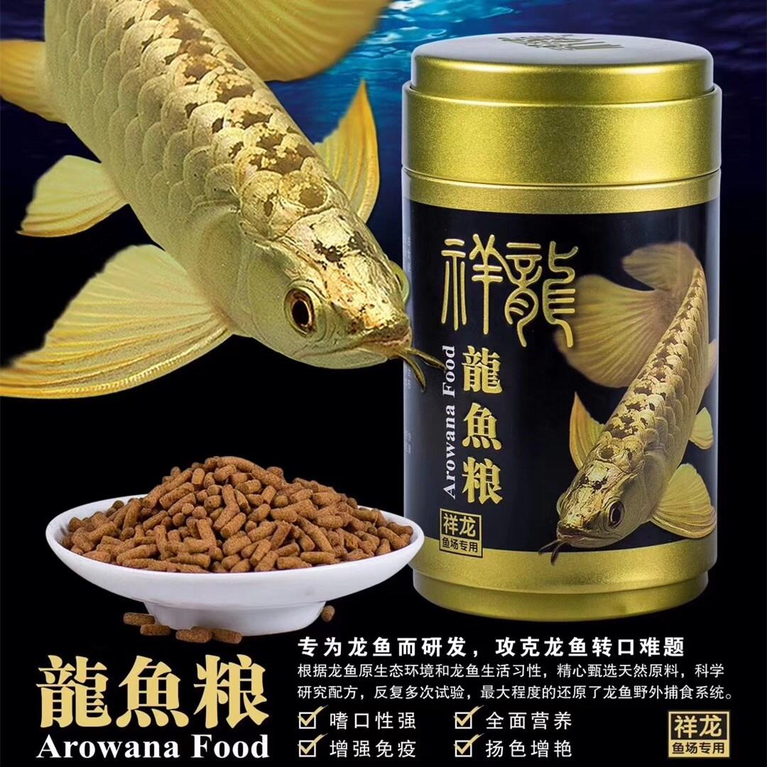 北京祥龙鱼场金龙专用饲料