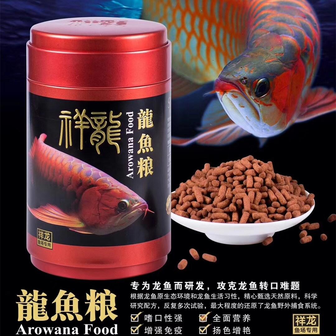 北京祥龙红龙鱼粮