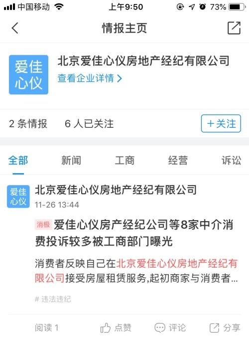 独家:长租公寓再爆雷!北京爱佳心仪资金链断裂波及400余人