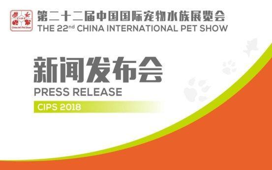 北京观赏鱼 渔场中国国际宠物水族展览会CIPS2018在北京召开新闻发布会