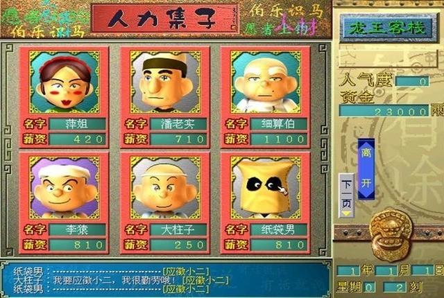 中华客栈2 怪怪水族馆2