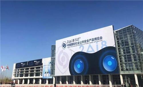 洲明亮相2018北京安博会 开启物联网智能显示20时代