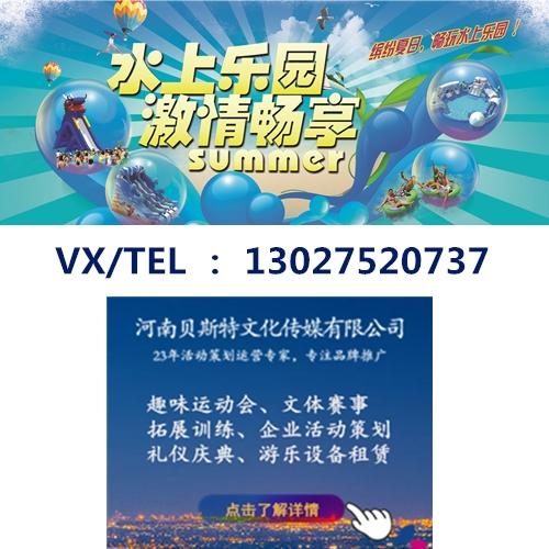 北京出租可移动水上游乐场还有海洋球乐园出租公司