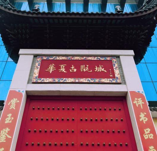 了解中华古文化走进北京华夏古玩城