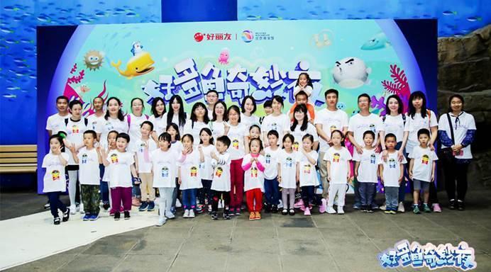 """好丽友联合北京海洋馆 举办""""好多鱼奇妙夜""""公益活动"""