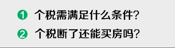 非京籍在北京买房子需要什么条件