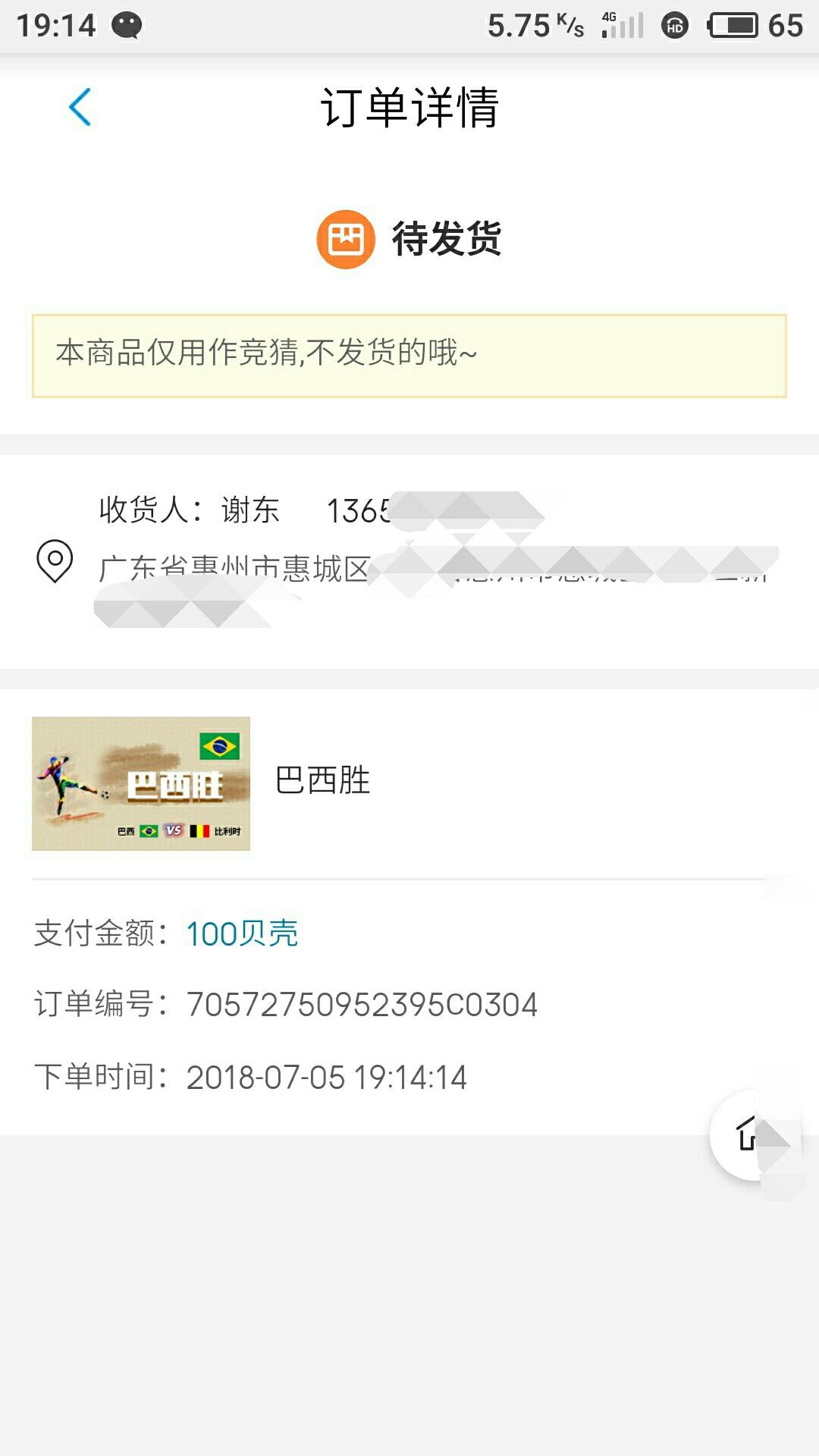 来来来下注广东鱼友圈 北京龙鱼论坛