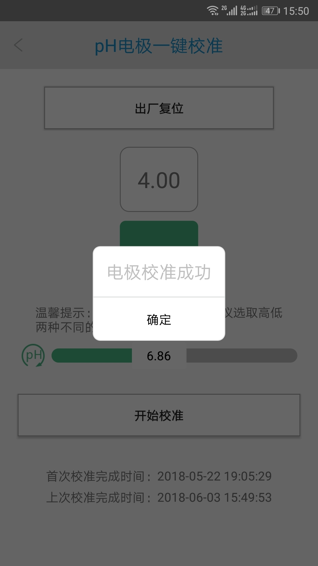 大家谁用过森森这种ph探头怎么校准 北京龙鱼论坛 北京龙鱼第6张