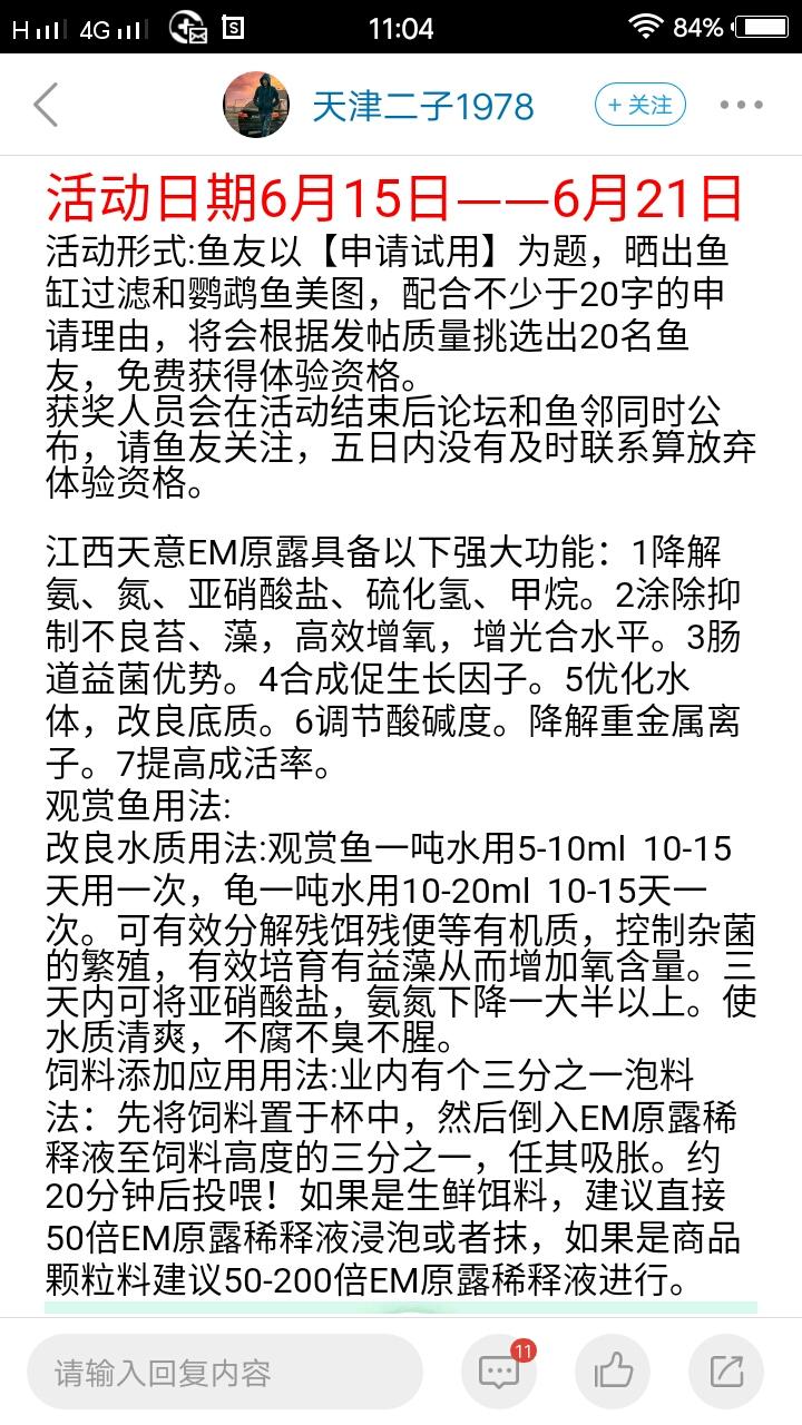 又来活动了现在的产品越来越多 北京观赏鱼 北京龙鱼第1张