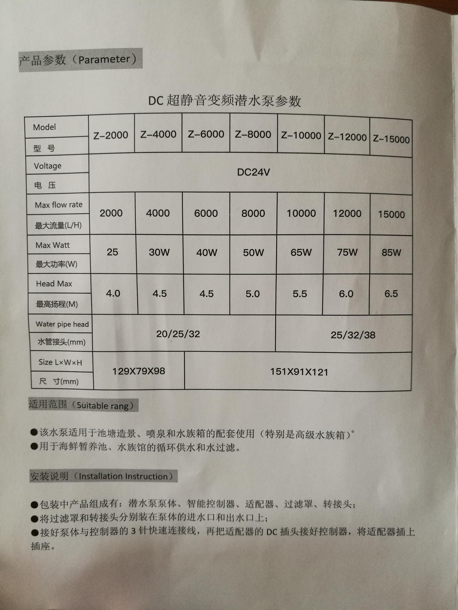 ZFISH变频水泵试用报告 北京龙鱼论坛 北京龙鱼第51张
