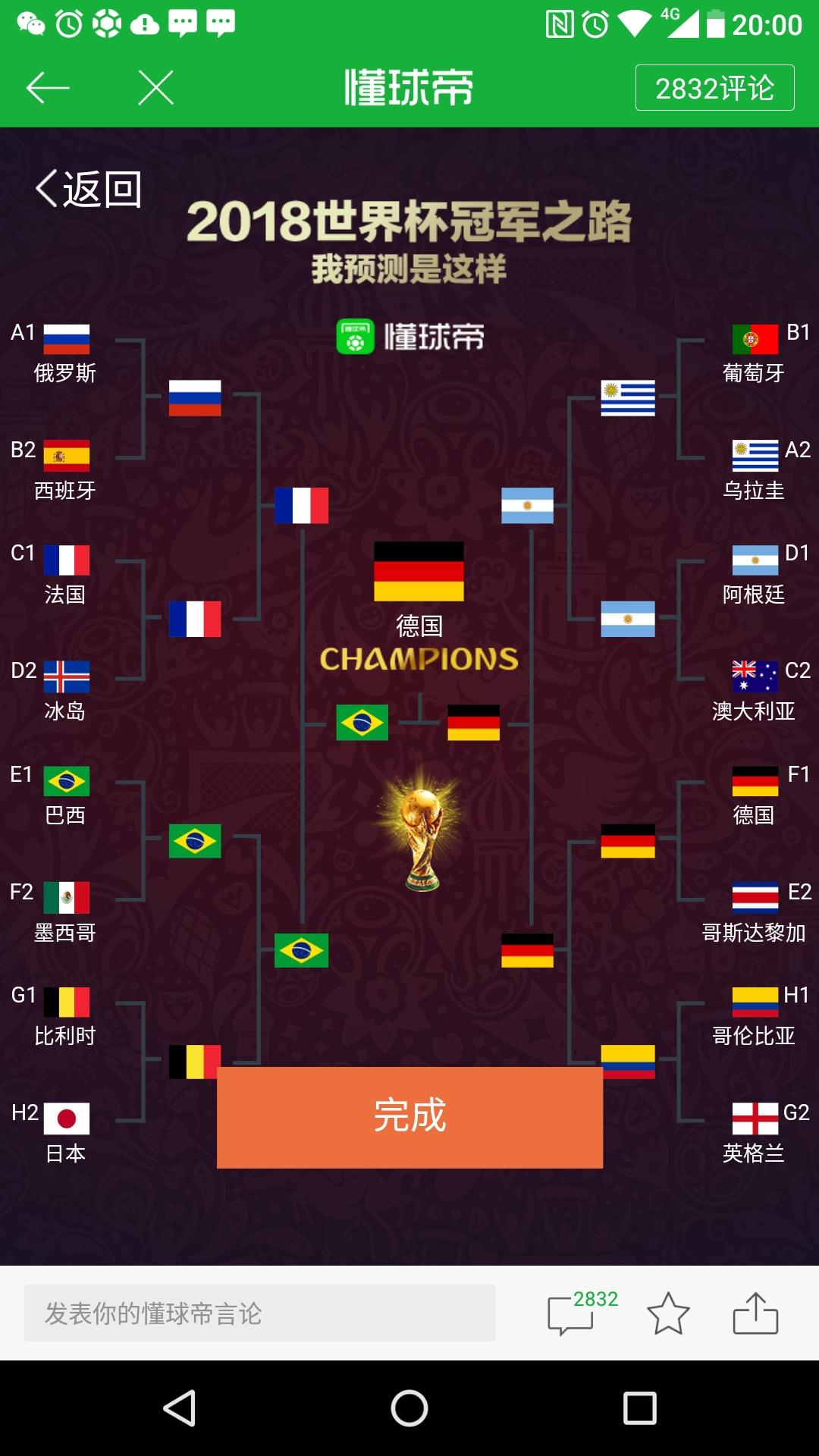 想不到这是一届独特的世界杯 北京观赏鱼 北京龙鱼第1张