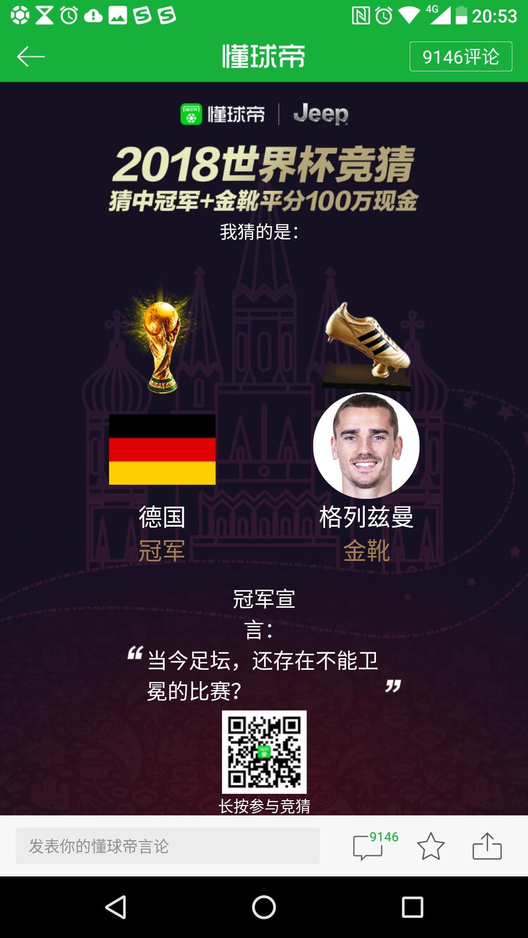 想不到这是一届独特的世界杯 北京观赏鱼 北京龙鱼第2张