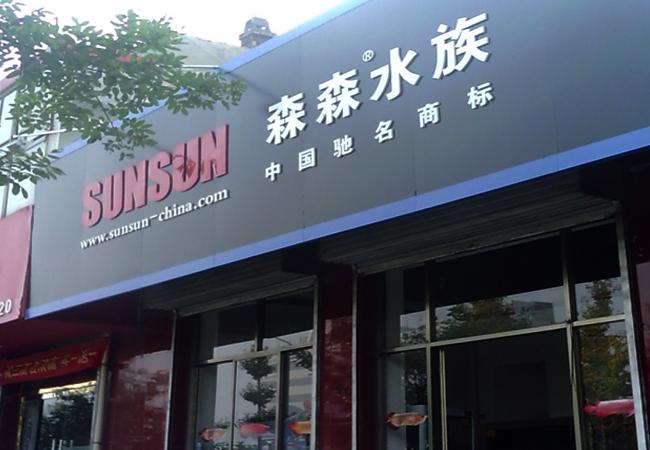 一不小心悲剧了43已开始恢复吃食凶狠状态良好 北京龙鱼论坛 北京龙鱼第4张