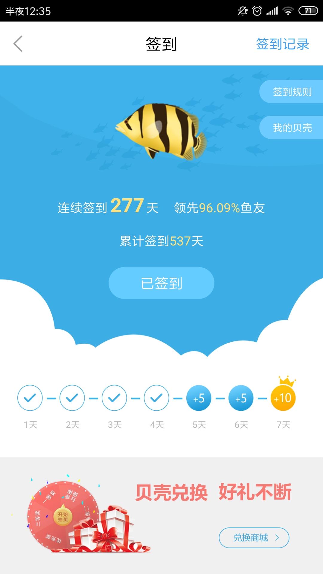 撸不到转盘 北京观赏鱼 北京龙鱼第1张