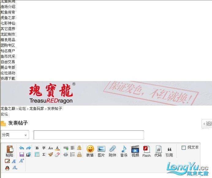 求救 我访问龙颠网站怎么会变这样了 北京龙鱼论坛 北京龙鱼第1张