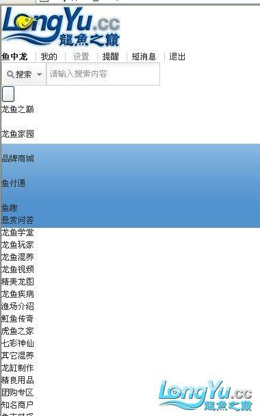 求救 我访问龙颠网站怎么会变这样了 北京龙鱼论坛 北京龙鱼第3张