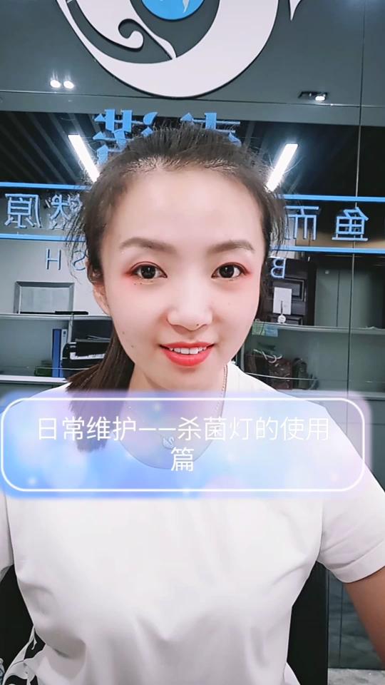 日常维护——杀菌灯的使用篇 北京观赏鱼 北京龙鱼第1张
