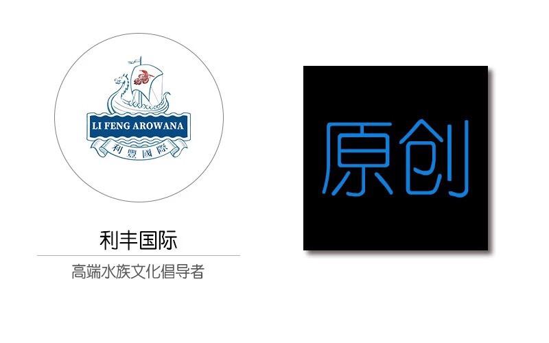 北京鱼缸定制时报利丰国际受邀参与2019年印尼泗 北京龙鱼论坛 北京龙鱼第1张