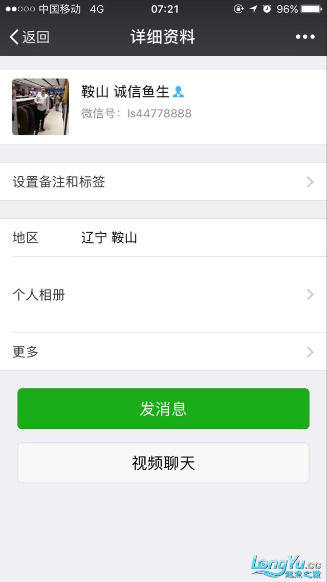举报一个鞍山骗子 北京龙鱼论坛 北京龙鱼第2张