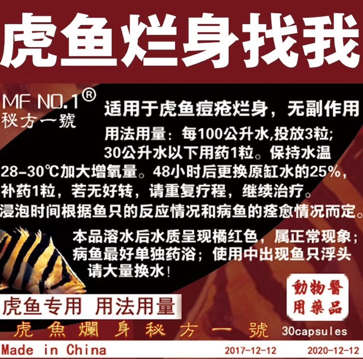 北京花鸟鱼虫市场公交谁用过这个药 效果怎么样 北京观赏鱼 北京龙鱼第2张