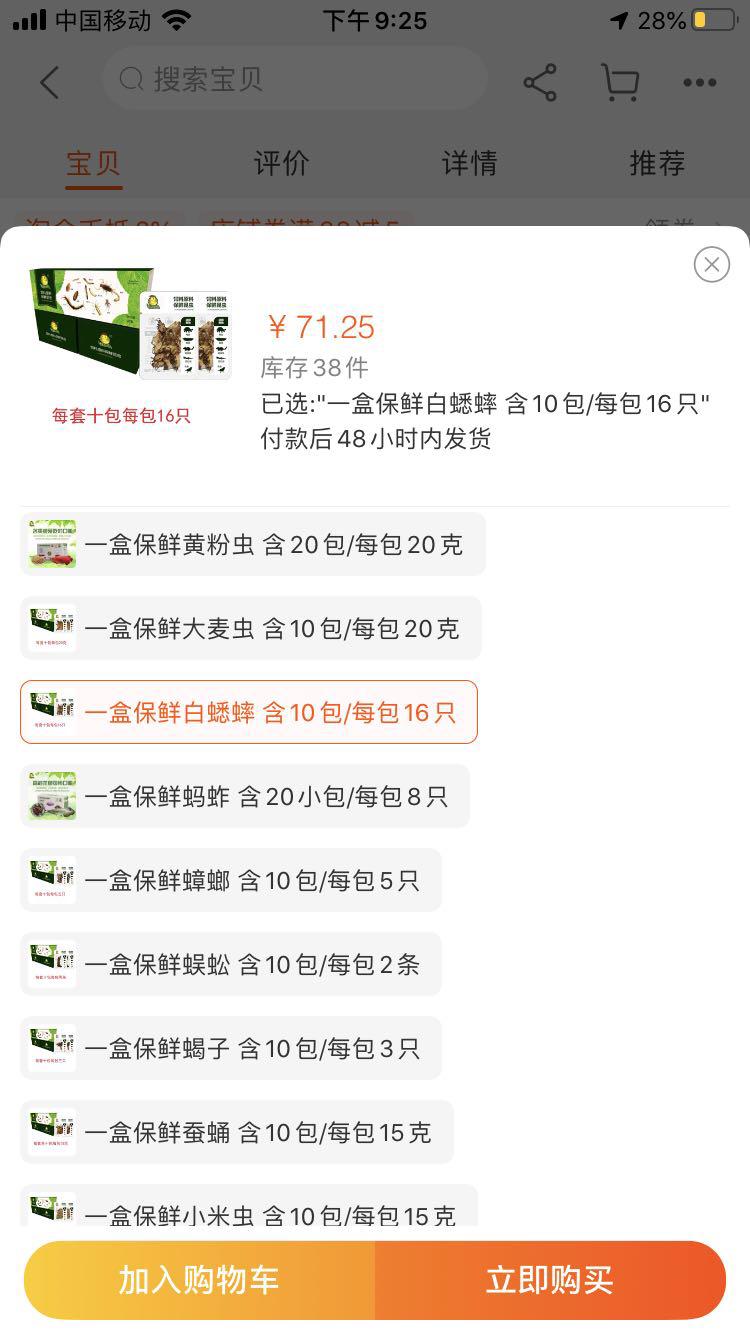 巴卡零食快吃完了正好补点 北京观赏鱼 北京龙鱼第6张