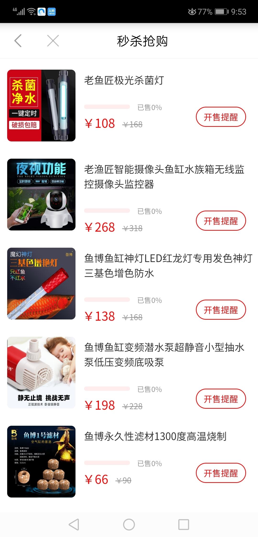 眼花越来越缭乱 北京观赏鱼 北京龙鱼第1张