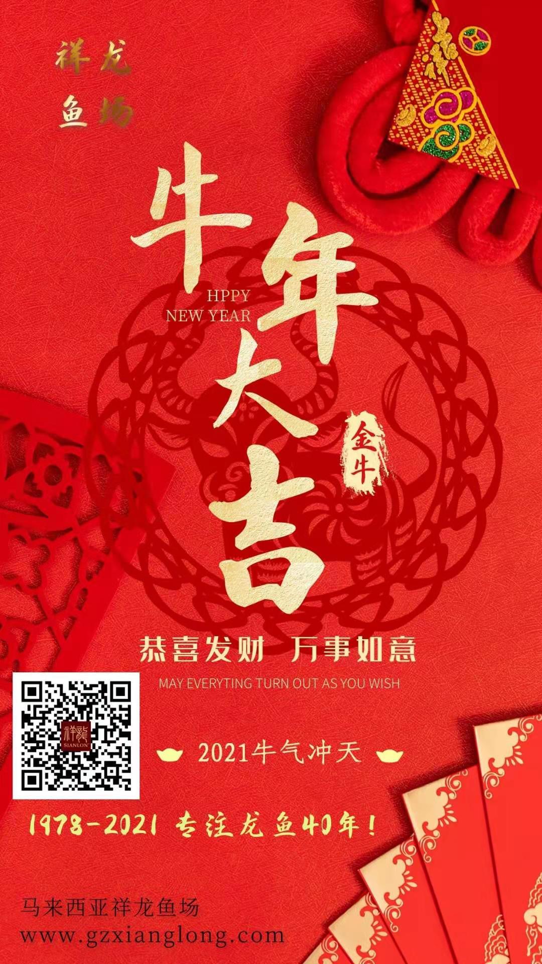 北京祥龙水族馆恭贺本市鱼友新春快乐祝福2021 北京水族馆信息 北京龙鱼第2张