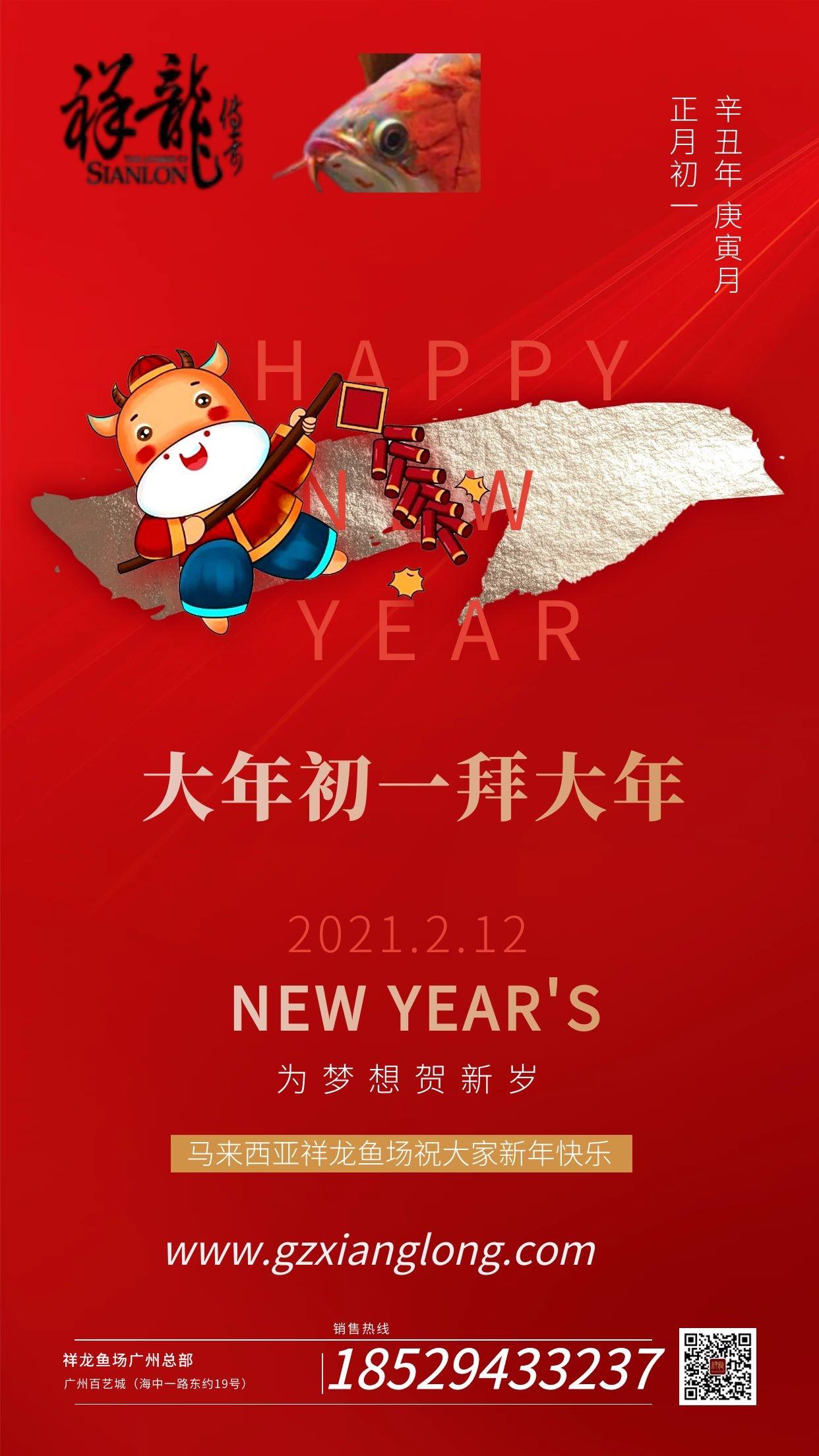 北京祥龙水族馆恭贺本市鱼友新春快乐祝福2021 北京水族馆信息 北京龙鱼第4张