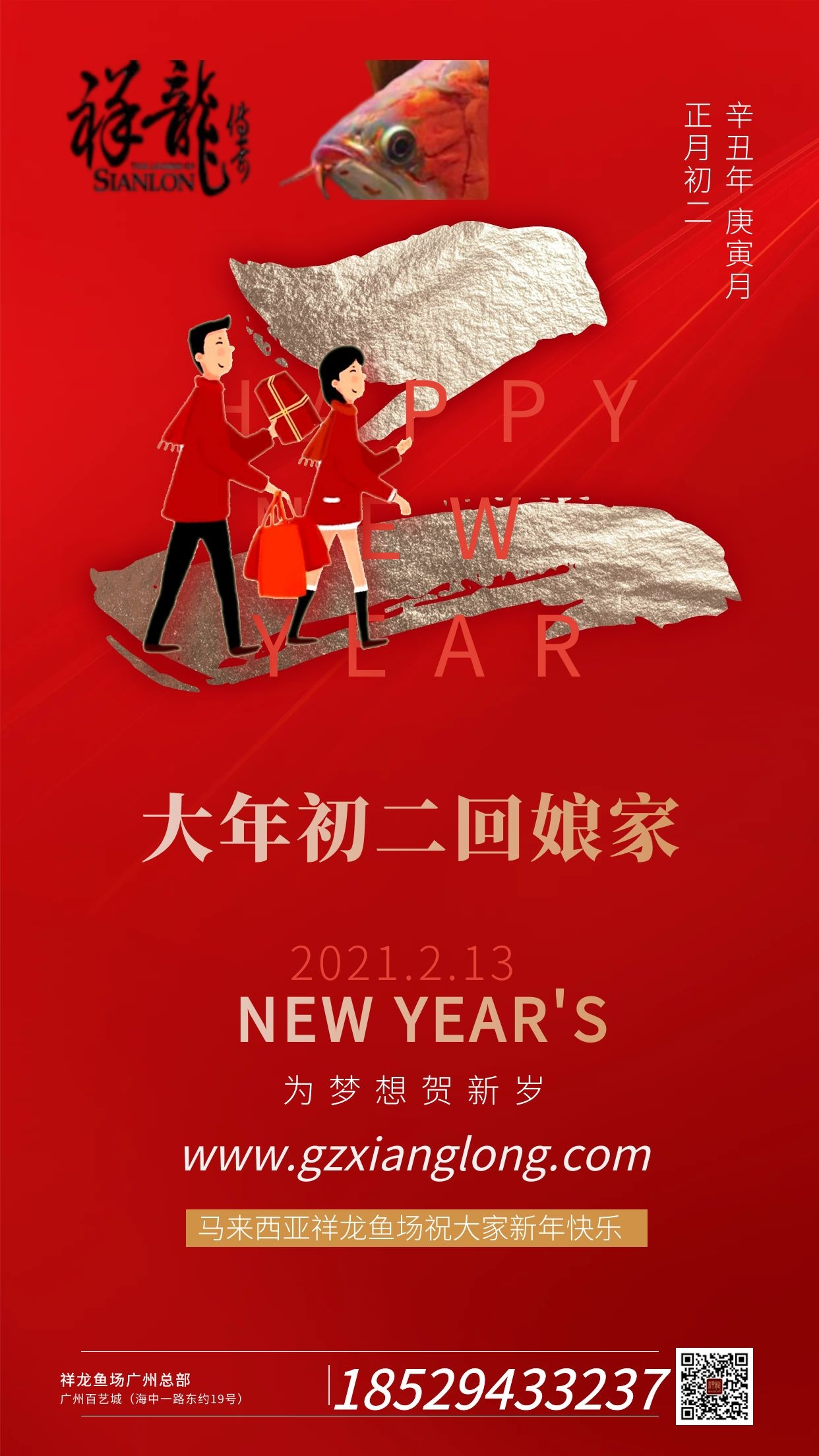 北京祥龙水族馆恭贺本市鱼友新春快乐祝福2021 北京水族馆信息 北京龙鱼第5张