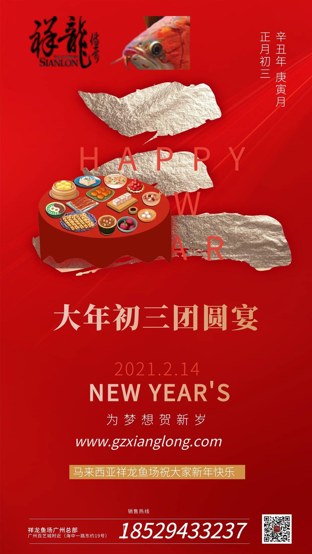 北京祥龙水族馆恭贺本市鱼友新春快乐祝福2021 北京水族馆信息 北京龙鱼第6张