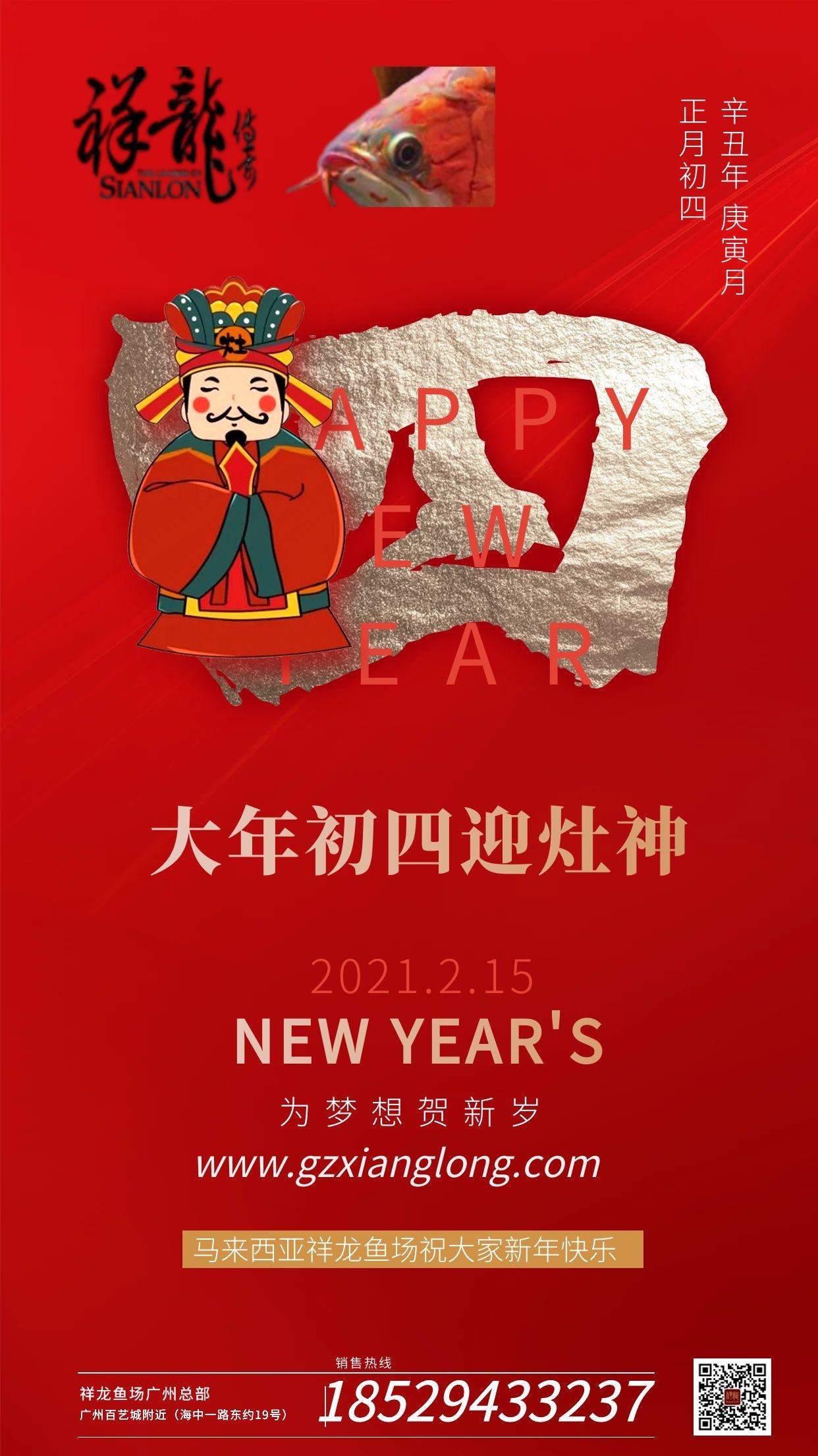 北京祥龙水族馆恭贺本市鱼友新春快乐祝福2021 北京水族馆信息 北京龙鱼第7张