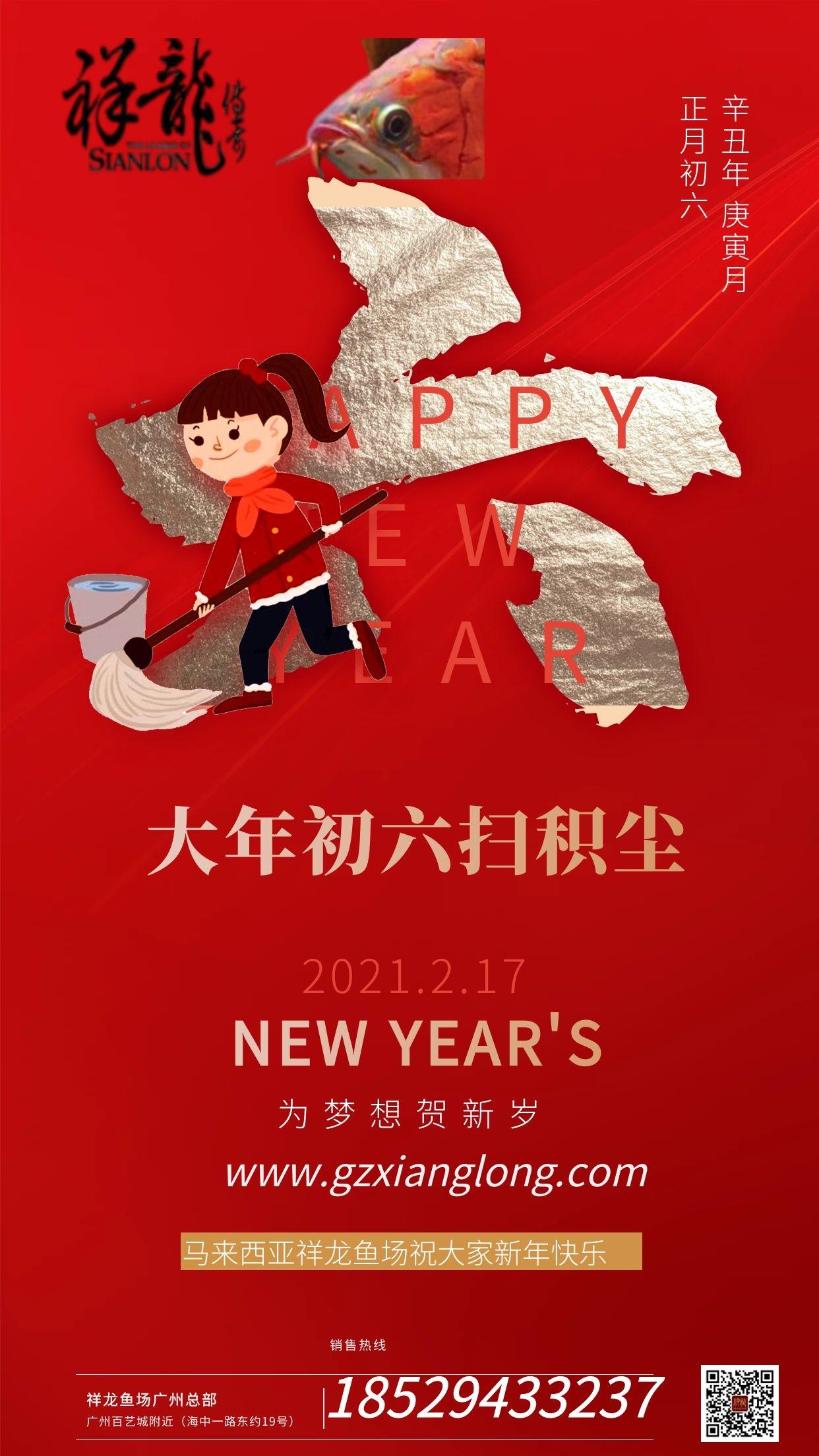 北京祥龙水族馆恭贺本市鱼友新春快乐祝福2021 北京水族馆信息 北京龙鱼第9张