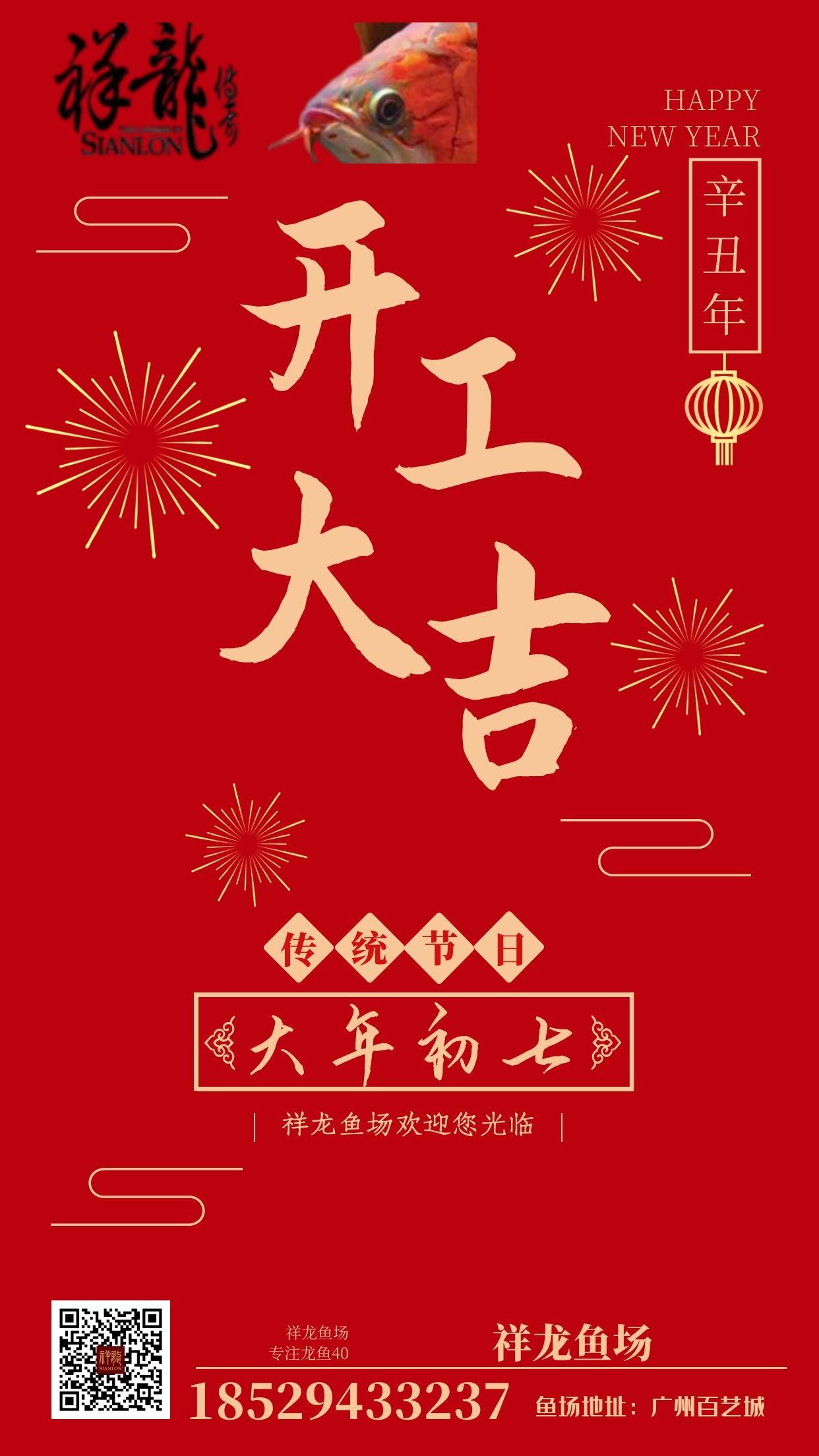 北京祥龙水族馆恭贺本市鱼友新春快乐祝福2021 北京水族馆信息 北京龙鱼第10张