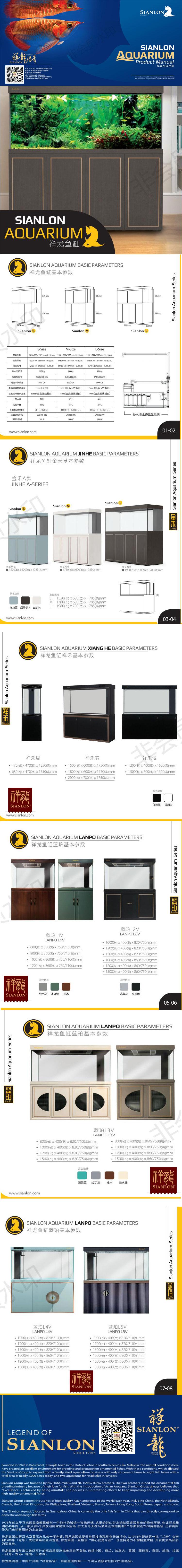 北京祥龙传奇品牌鱼缸 北京鱼缸 北京龙鱼第2张