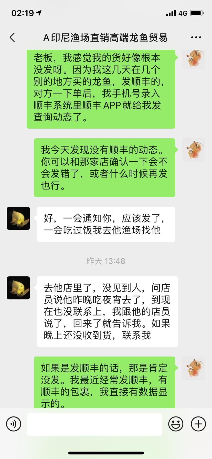 警惕淘宝诈骗鱼商印尼轩戈中高端渔场 北京龙鱼论坛 北京龙鱼第2张