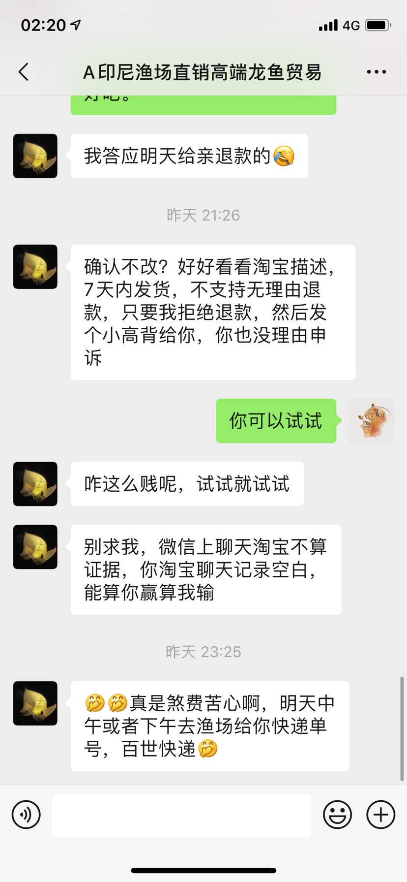 警惕淘宝诈骗鱼商印尼轩戈中高端渔场 北京龙鱼论坛 北京龙鱼第5张