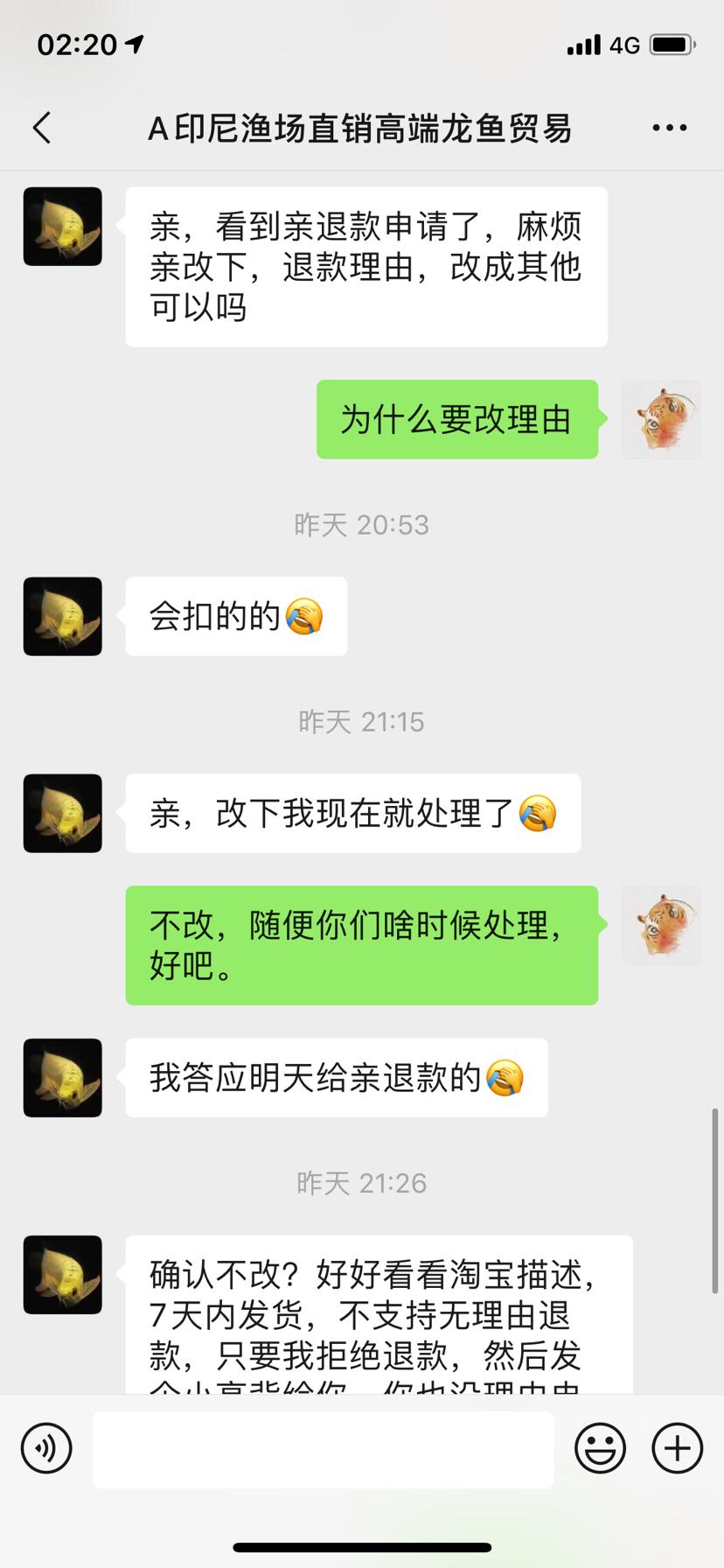 警惕淘宝诈骗鱼商印尼轩戈中高端渔场 北京龙鱼论坛 北京龙鱼第4张